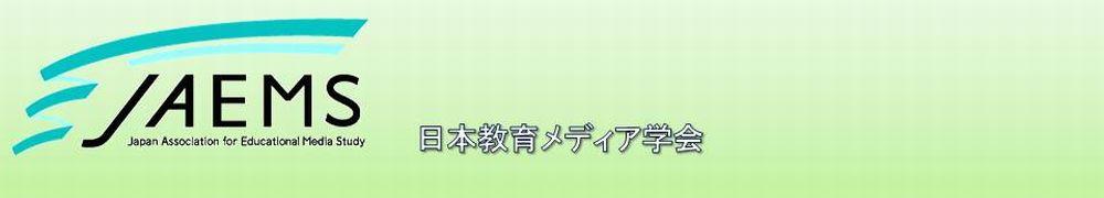 日本教育メディア学会